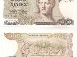 Ελληνικά χαρτονομίσματα σε δραχμές