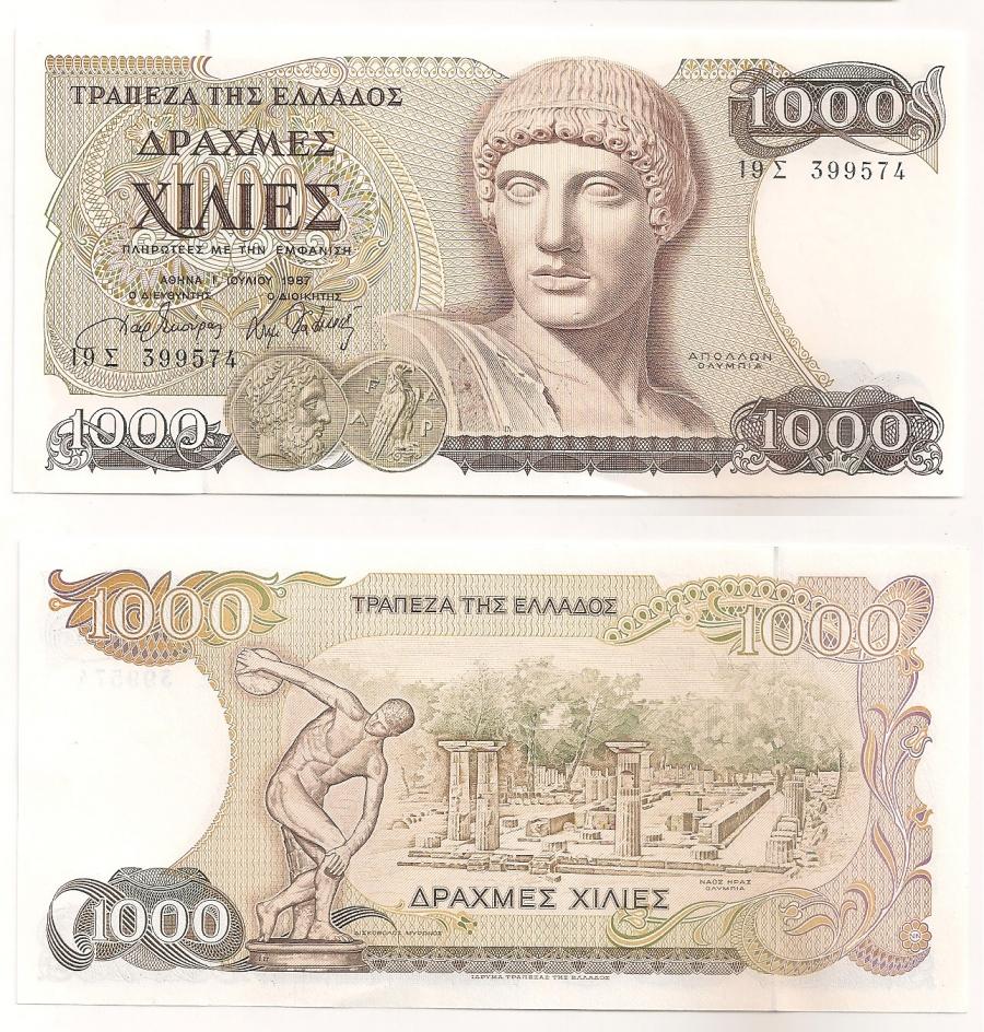 Όλα τα Ελληνικά χαρτονομίσματα σε δραχμές