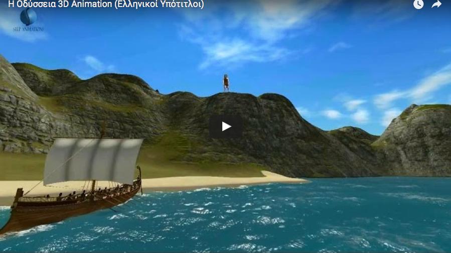 Η Οδύσσεια 3D Animation