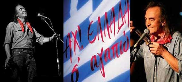 Αχ Ελλάδα Σε Αγαπώ